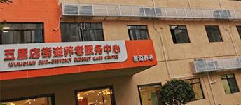 一站式养老公寓服务中心